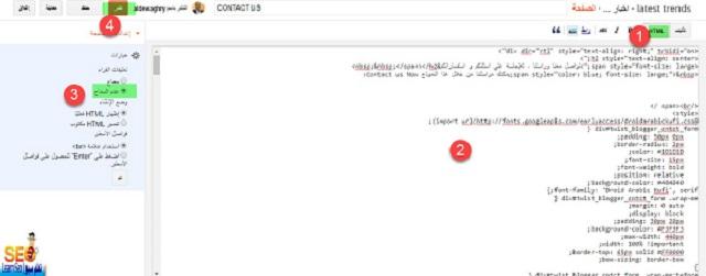 شرح انشاء صفحة اتصل بنا عربى وانجليزى لمدونات بلوجر