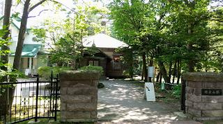 札幌・旧永山武四郎邸