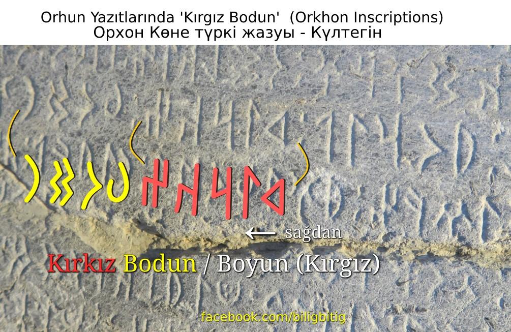 Orhun Yazıtları - Kültiğin yazıtında Kırgız Bodun kelimesi