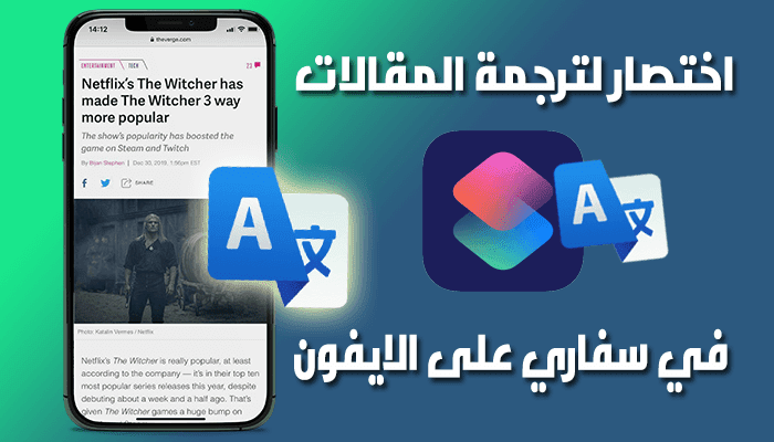 https://www.arbandr.com/2019/12/how-to-create-translate-articles-shortcut-on-safari-iphone.html
