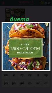 655 слов приготовлена еда при соблюдении диеты 15 уровень
