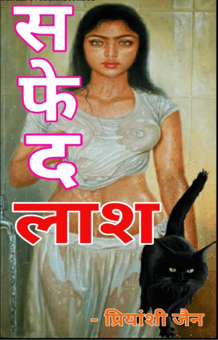 सफ़ेद लाश : प्रियांशी जैन पीडीऍफ़ पुस्तक हिंदी में | Safed Lash By Priyanshi Jain PDF Book In Hindi Free Download