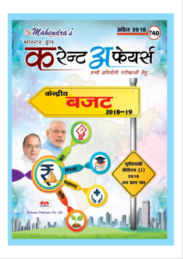 Mahendra Current Affairs (April 2019) :For All Competitive Exam Hindi PDF Book