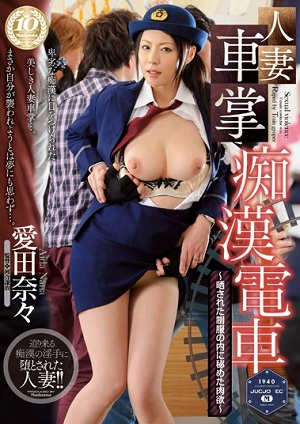 Carnal Aitana That I Hid Within The Uniform Exposed Housewife Molester Train Conductor Each [JUX-327 Nana Aida]