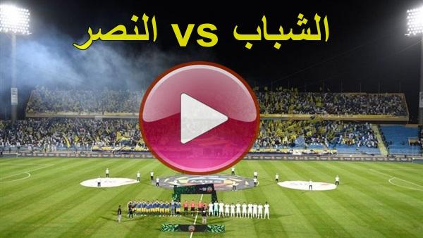 موعد مباراة الشباب والنصر بث مباشر بتاريخ 14-02-2020 الدوري السعودي