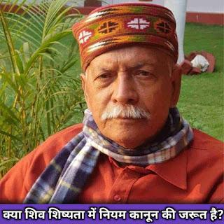 Shiv sishyta me niyam kanoon ki jarurat hai, shiv charcha, shiv guru charcha, shiv charcha bhajan, shiv bhajan, shiv charcha geet, shiv charcha video,