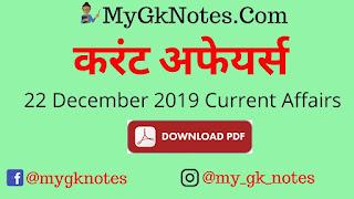 22 December 2019 Current Affairs pdf