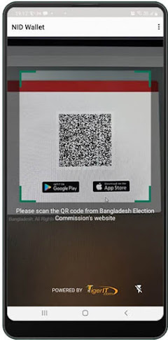 face verification for nid card download