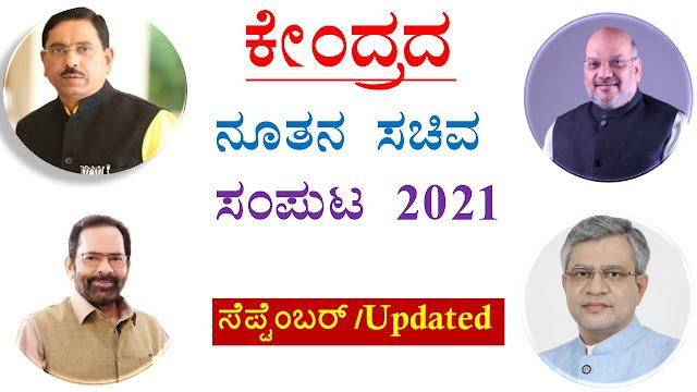 [PDF]Central Cabinet Minister List 2021-22