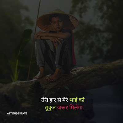 Dosti Shayari, Bhai Bhai Attitude Status, Friendship Status