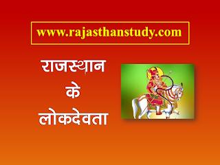 Rajasthan-ke-lok-devta