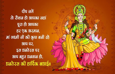 happy-dhanteras-2018-wishes-in-hindi