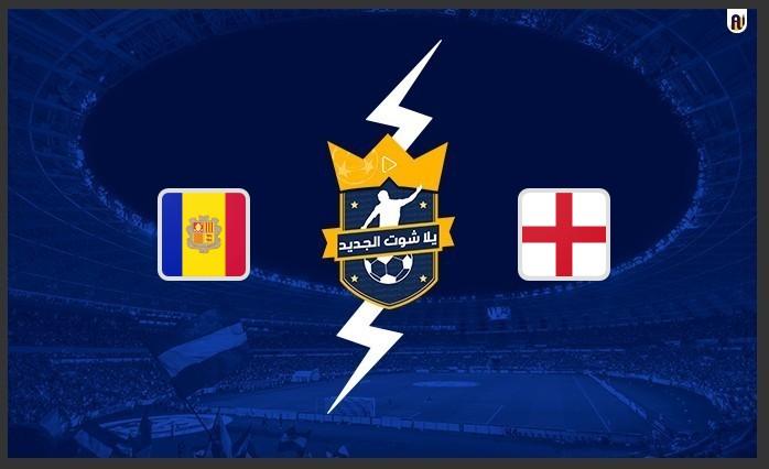 نتيجة  مباراة إنجلترا وأندورا اليوم 05/09/2021 تصفيات كأس العالم