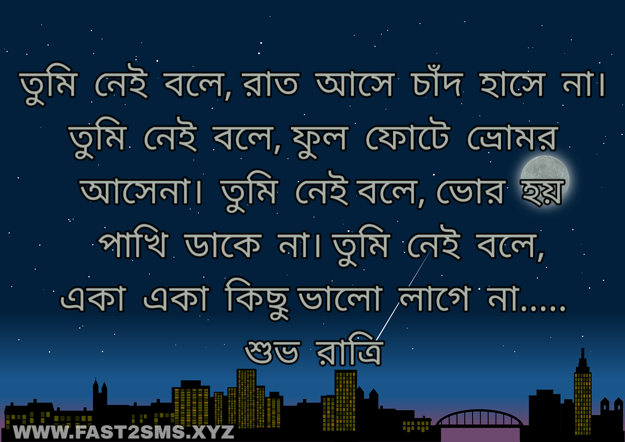 Bangla Good Night Sms By Fast2sms