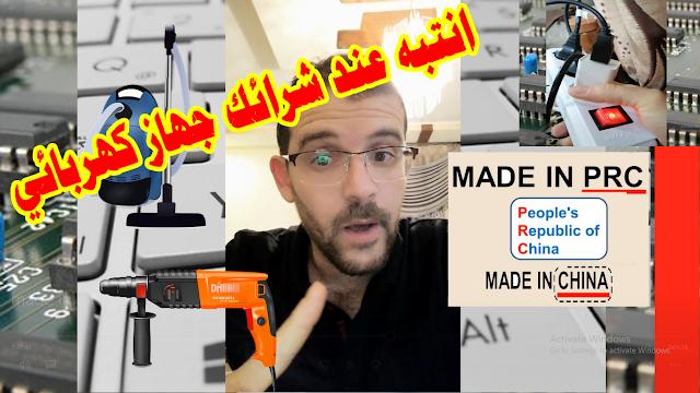 انتبه عند شرائك جهاز كهربائي ماذا تعني Made in PRC المكتوبة على المنتجات في الاسواق وماذا تفرق عن Made in China؟