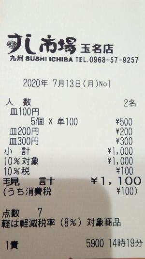 九州すし市場 玉名店 2020/7/13 飲食のレシート