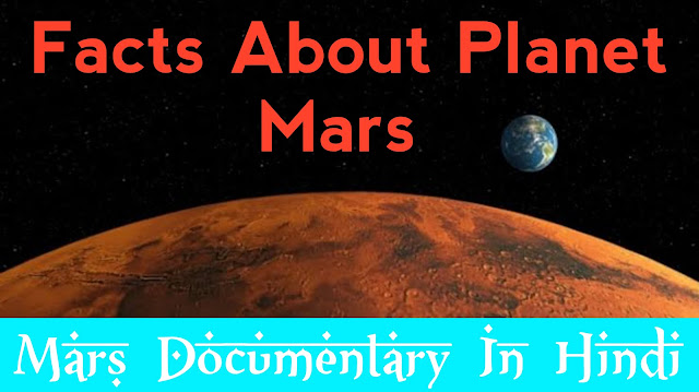 mars-planet-information-in-hindi,mars-planet-documentary-in-hindi