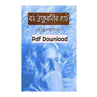 বউ ঠাকুরানীর হাট রবীন্দ্রনাথ ঠাকুর Pdf Download