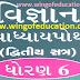 Std-6 NCERT Science Sem-2 Swadhyay Pothi Solution