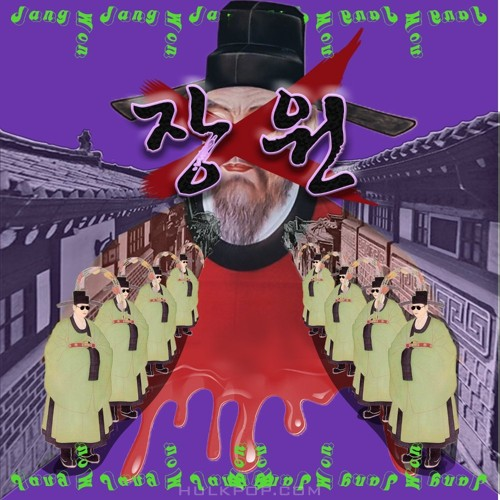 JudgeJ – 장원 (壯元) (Feat. 3.3.3, Kuerno) – Single