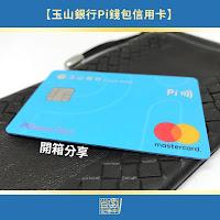 https://savingmoneyforgood.blogspot.com/2018/08/ESUN.PiCard.INTRO.html