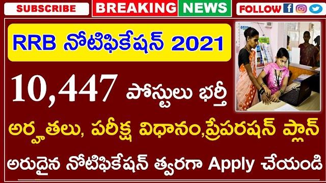 RRB Notification 2021 | RRB Jobs 2021 | Railway jobs notification 2021 | RRB Recruitment 2021