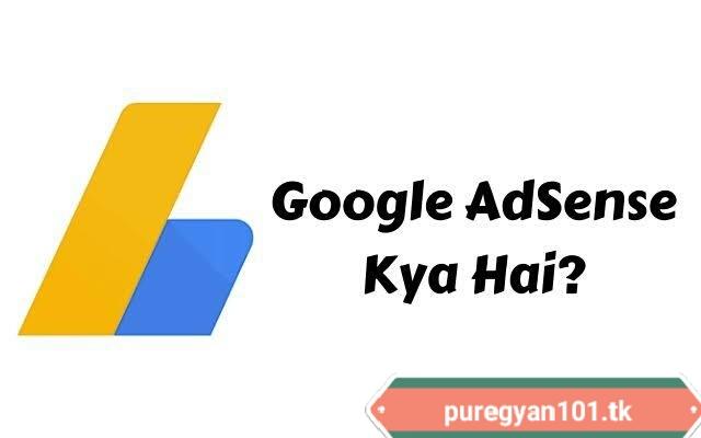Google Adsense क्या है | गूगल एडसेंस पर एकाउंट कैसे बनाये - Pure Gyan