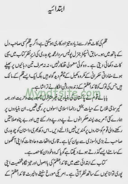 Quaid-e-Azam Muhammad Ali Jinnah Book content