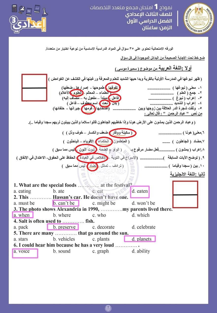إجابة نموذج امتحان الوزارة للصف الثالث الاعدادي