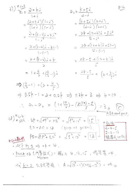 2020 DSE Math Paper 2 MC Full Explanation 數學 卷二 答案 解題步驟 Q37, 38