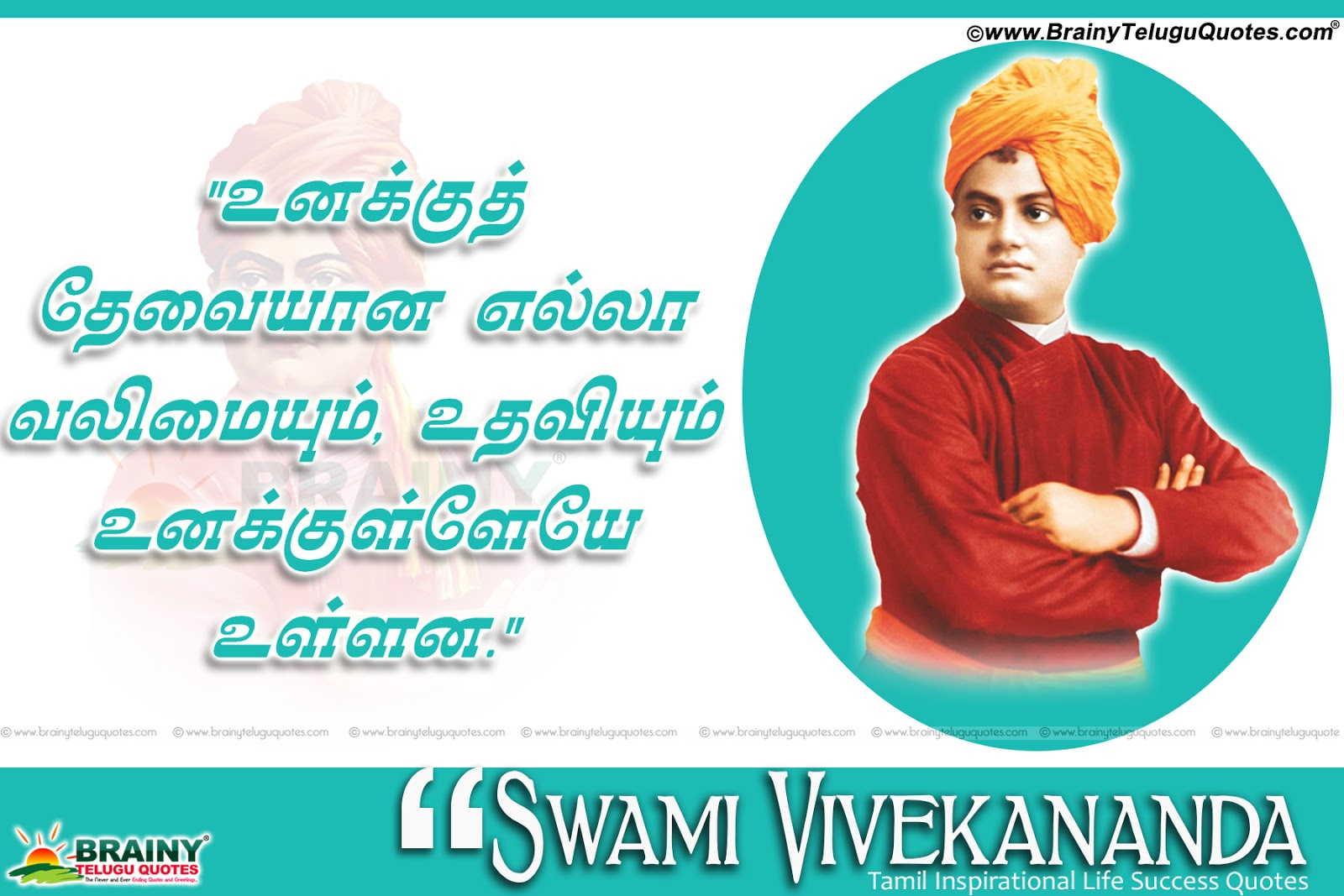 swami vivekananda tamil quotations images