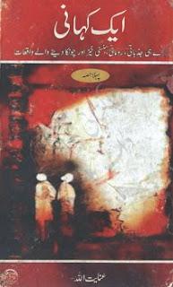 Urdu Novel Aik Kahani By Inayatullah