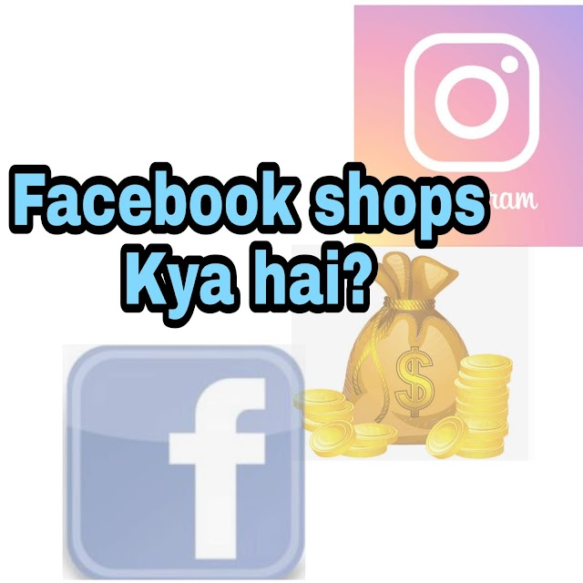 What is Facebook shops???click here to know more- 1millionsfacts