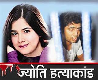 Pooja jyoti nagdev piyush shyamdasani murder mystery bail reject high court