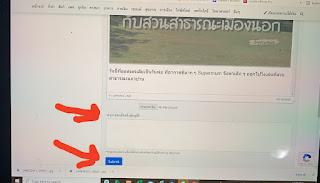 เขียนบทความสร้างรายได้ กับ Article by supermum