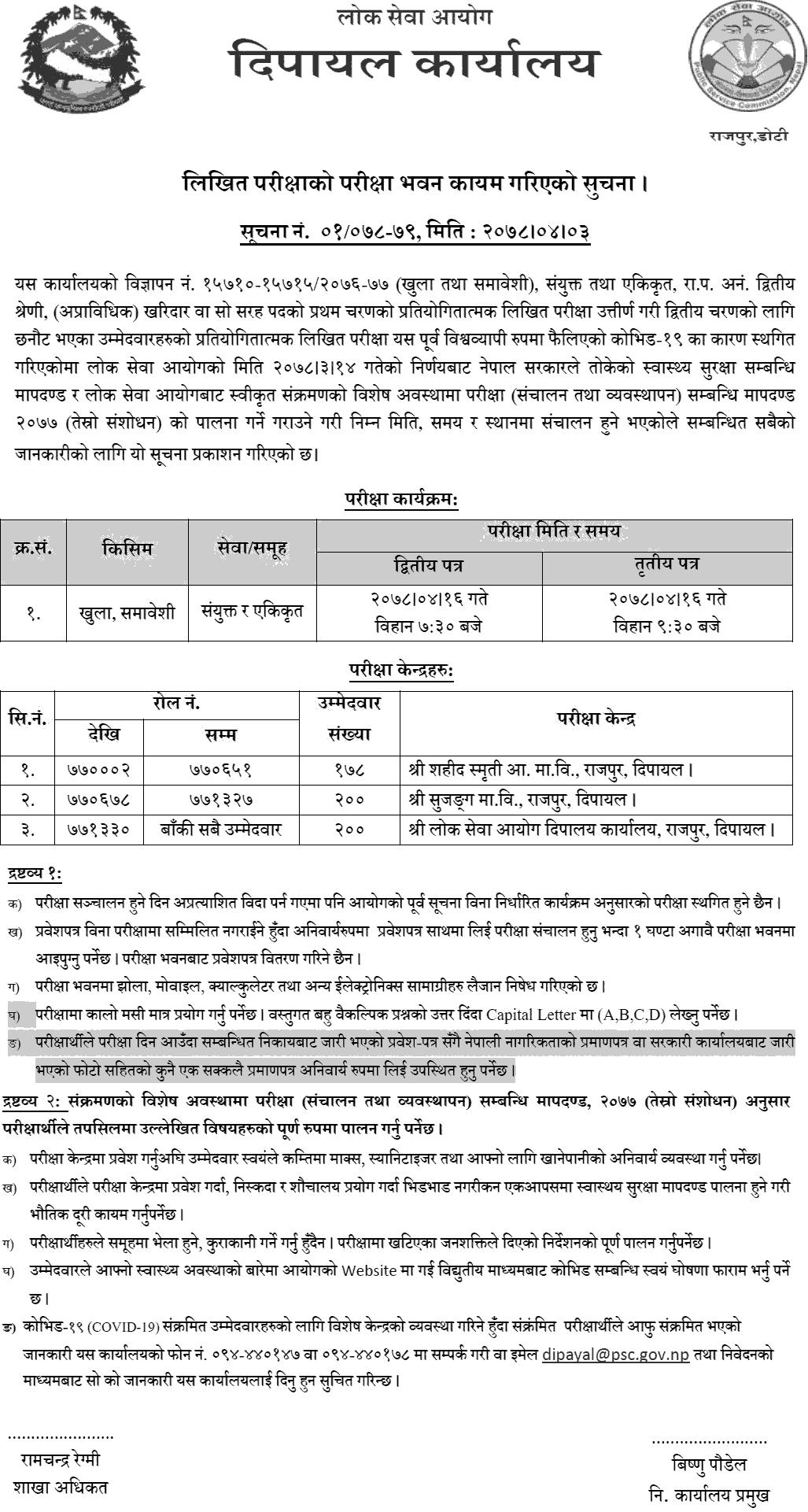 11) Lok Sewa Aayog Dhipayal (Kharidar Second Phase Written Exam Center)