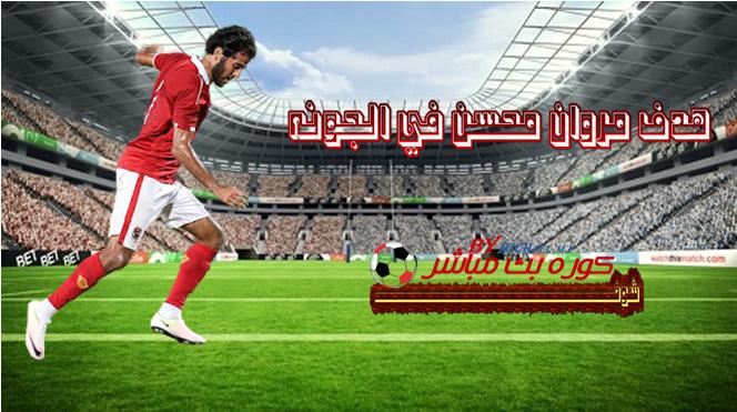 هدف مروان محسن في الجونه اليوم