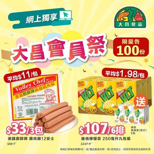 大昌食品: 會員網購 廚師腸$11包 / 維他檸檬茶$1.98包仲送無糖茶 至3月17日