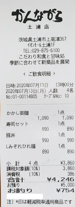 かんながら 土浦店 2020/7/13 飲食のレシート