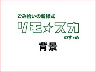 ごみ拾いの新様式「リモ☆スカ」のすゝめ 背景