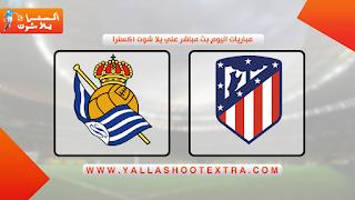 مشاهدة مباراة اتليتكو مدريد ضد ريال سوسيداد 12-05-2021 في الدوري الاسباني