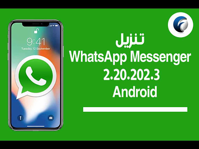 whatsapp messenger, whatsapp messenger 2020, whatsapp messenger تحميل مجاني, whatsapp messenger online whatsapp messenger cannot be updated because it was refunded or ,purchased with a different apple id whatsapp messenger تنزيل, whatsapp messenger by whatsapp inc, whatsapp messenger download للكمبيوتر, whatsapp messenger 2.19.221 beta (android 4.0.3+), whatsapp messenger iphone, whatsapp messenger احدث اصدار, whatsapp messenger download, whatsapp messenger delete chat history, whatsapp messenger terbaru 2020,