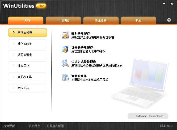 [限時免費] WinUtilities Pro 中文版 - 電腦最佳化軟體 (2014.01.02止) - 阿榮福利味 - 免費軟體下載