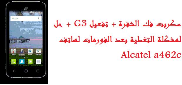سكربت فك الشفرة + تفعيل 3G + حل لمشكلة التغطية بعد الفورمات لهاتف Alcatel a462c