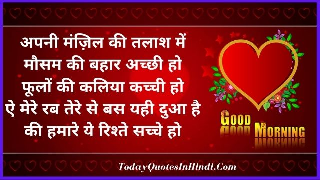 love good morning quotes in hindi, good morning quotes for husband in hindi