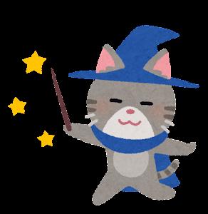 動物の魔法使いのイラスト(猫)
