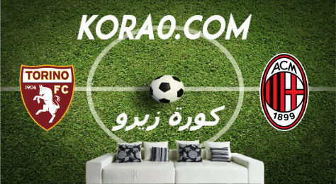 مشاهدة مباراة ميلان وتورينو بث مباشر اليوم 17-2-2020 الدوري الإيطالي
