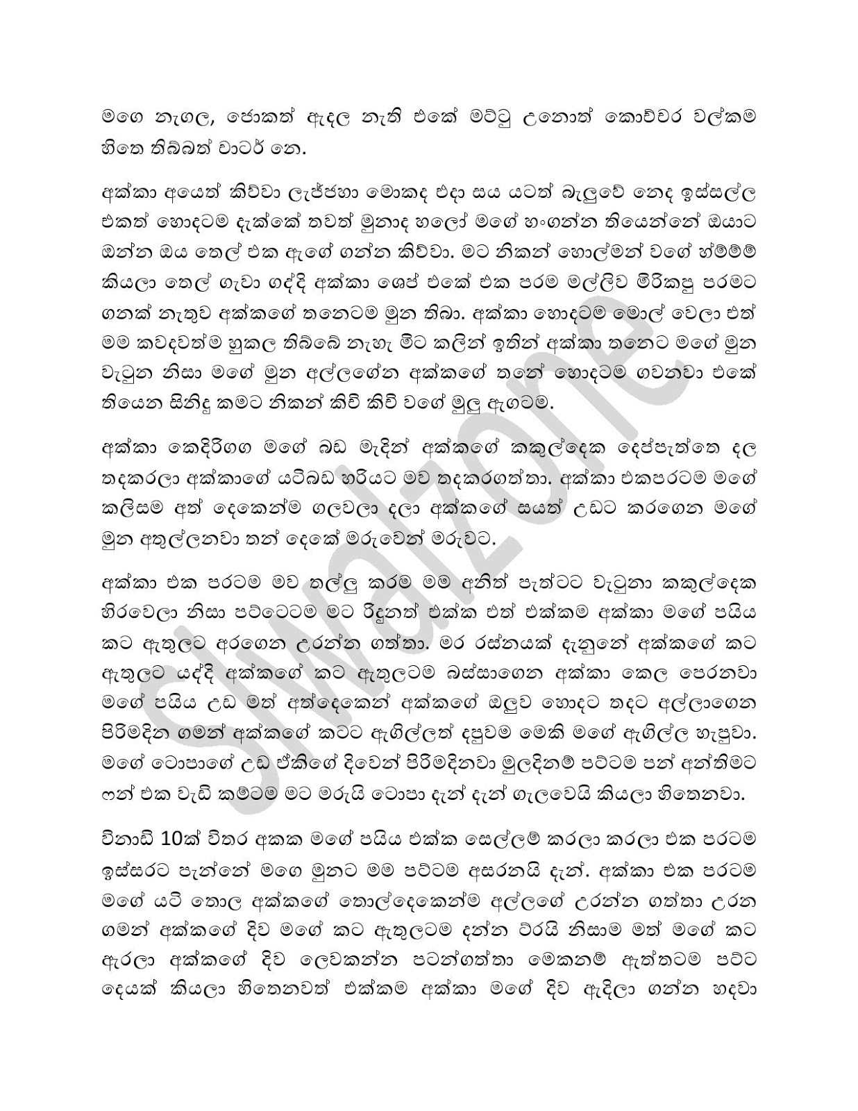Kihille Suwanda 3 කිහිල්ලෙ සුවඳ 3 - Sinhala Wal Katha