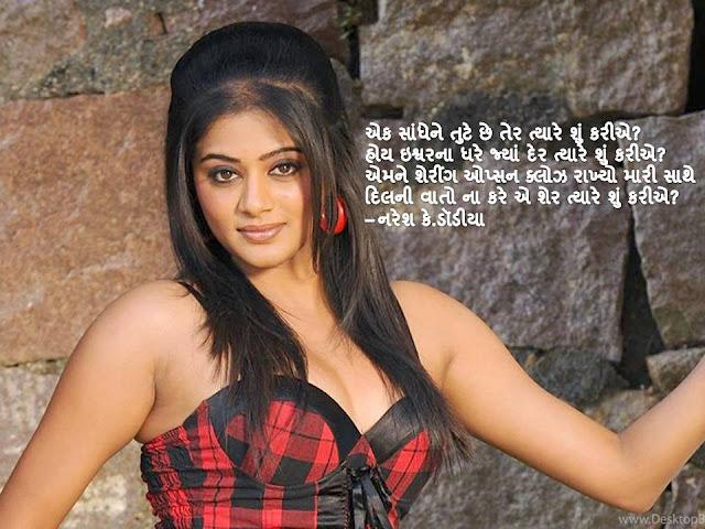 एक सांधेने तुटे छे तेर त्यारे शुं करीए? Gujarati Muktak By Naresh K. Dodia