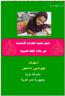 دليل تنمية المهارات الاساسية فى اللغة العربية - بيومى سمير , pdf